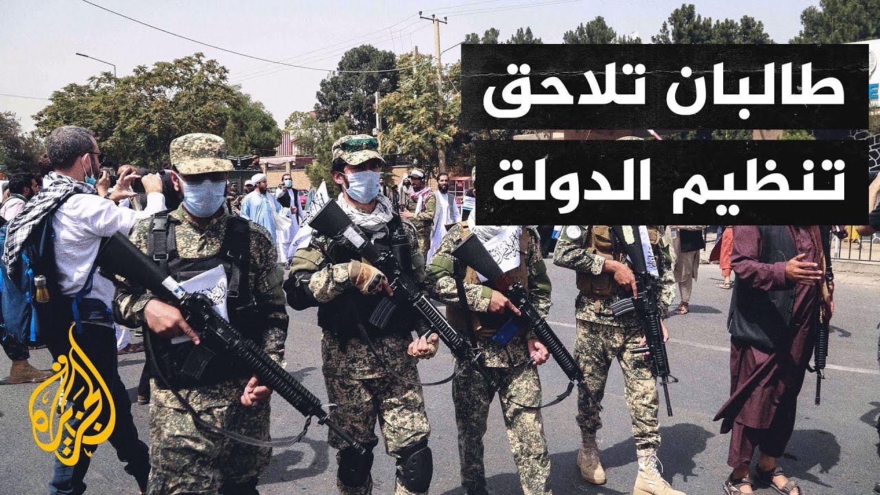 حركة طالبان تتعقب منفذي التفجيرات في جلال آباد  - 18:55-2021 / 9 / 20