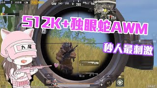 Subway Escape: Challenge S12K + One-eyed Snake AWM