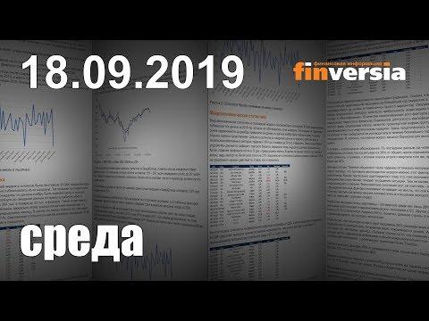 Новости экономики Финансовый прогноз (прогноз на сегодня) 18.09.2019