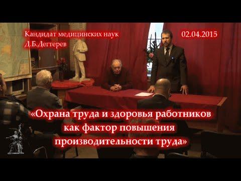 Д.Б.Дегтерев «Охрана труда и здоровья работников» (02.04.2015)