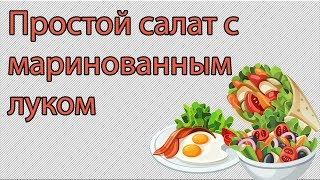 Простой  салат с маринованным луком.
