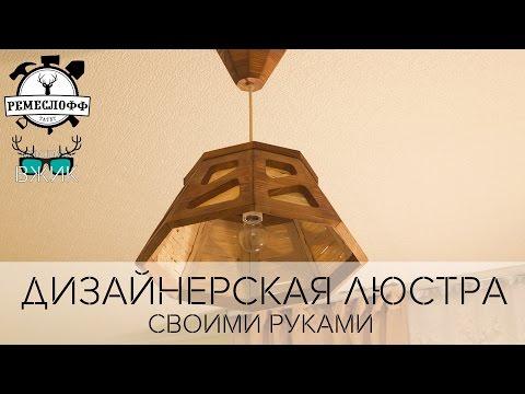 DIY Дизайнерская люстра своими руками от Мистера ВЖИК Tatet.ua, Tatet.ru