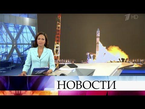 Выпуск новостей в 12:00 от 26.11.2019