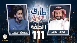 برنامج طارق شو الحلقة 111 - ضيف الحلقة عبدالله الحسين