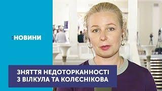Питання про зняття недоторканності з Олександра Вілкула та Дмитра Колєснікова мають розглянути у ВР