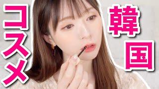 【購入品】Qoo10で爆買い!韓国コスメ&スキンケア