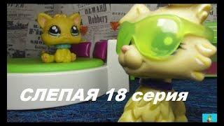 LPS: Слепая 18 серия