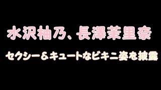 注目グラドルのツーショットが眼福!水沢柚乃、長澤茉里奈とのセクシー...