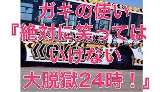 2014年大晦日はガキの使い『絶対に笑ってはいけない大脱獄24時!』 日本...
