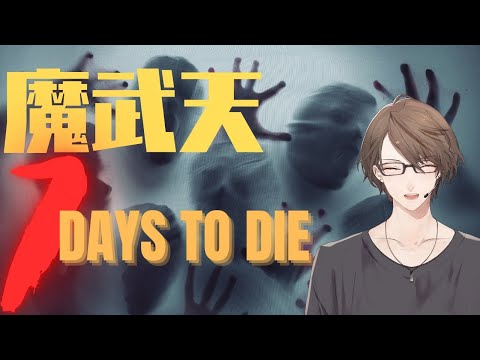 【7Days to Die】7人のマブダチ【にじさんじ/加賀美ハヤト視点/ #魔武天 】