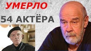 За 17 лет умерло 54 актёра сериала 'Бандитский Петербург'