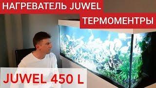 Нагреватель Juwel, термометры.Запуск растительного аквариума 450 л. 4 день. Замена воды.Часть 11