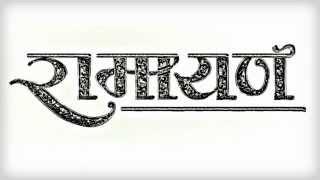 Silemukh - Ramayan
