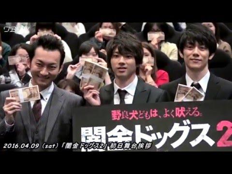 【TBTV速報】http://twitter.com/tbtvtwit 【Tokyo Borderless TV】 http://tokyoborderless.tv/ (C) 2016「闇金ドッグス2&3」製作委員会.