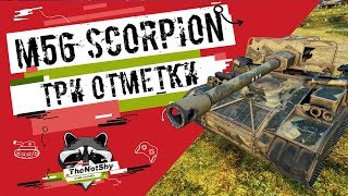 m56 Scorpion - Три отметки  TheNotShy  Гайд  Мастер  World Of Tanks