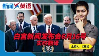 川普签署警务改革行政令发布会6月16号 实时翻译《新闻X英语》第78期 2020.06.16
