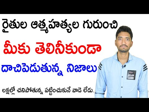 Annadhata | Indian Farmers Suicide Facts - In Telugu | Naveen Mullangi