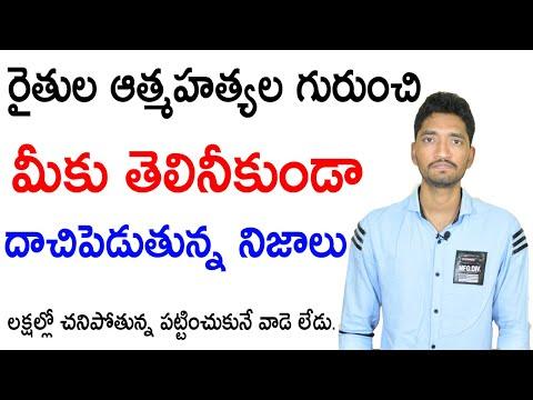 Annadhata   Indian Farmers Suicide Facts - In Telugu   Naveen Mullangi