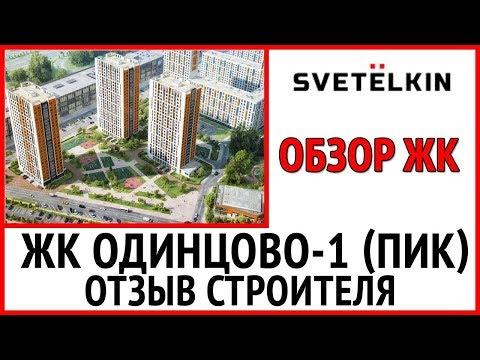 Приемка квартиры в ЖК Одинцово 1 (застройщик  ПИК). Обзор новостройки глазами строителя