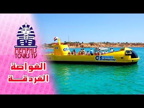 Seascope Sumarine Hurghada رحلة الغواصة الغردقة
