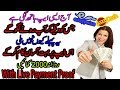 How to Earn Money Online in Pakistan easy mehod | Perfect Cash App /// With Live Pament Proof