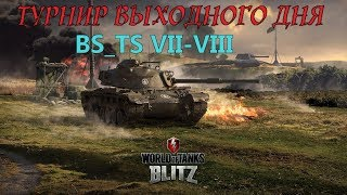 WORLD OF TANKS BLITZ - ТУРНИР ВЫХОДНОГО ДНЯ VII - VIII