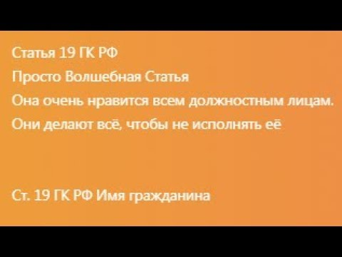 Волшебная статья 19 ГК РФ