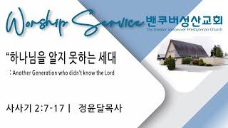 2021-05-02 주일예배: 밴쿠버성산교회
