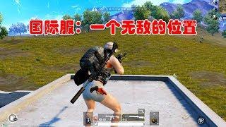 狙击手麦克:国际服找到无敌的位置,跳到上面,用M24十杀吃鸡! thumbnail