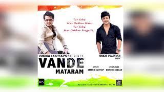 Vande Mataram | Tur Soku Mur Dekhor Matit | Vreegu Kashyap | Pinkal Pratyush