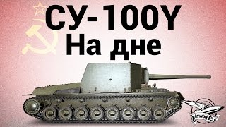 СУ-100Y - На дне - Гайд