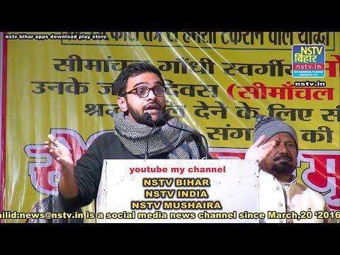 Umar Khalid | Full Speech | in Araria.Netaji Subhash Stadium, bihar