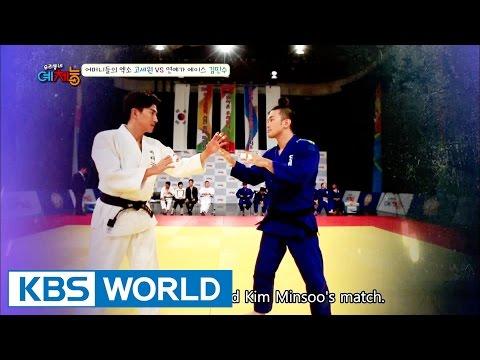 Cool Kidz Judo Team VS Celebrity Judo Team, part 2 [Cool Kiz on the Block / 2016.09.13]