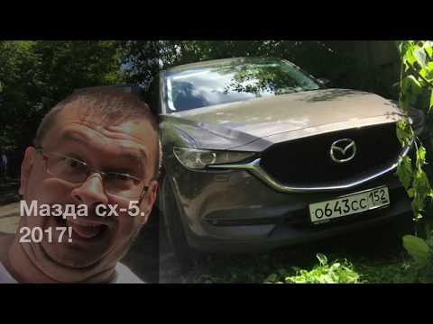 Я купил новую Mazda CX-5.   2017.