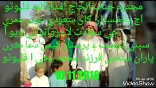 Haji Imdadullah Phulpoto New Naat Umrah ki sa'adat ke bare zabrdast Poet