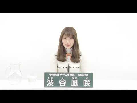 NMB48 Team M  渋谷 凪咲 (NAGISA SHIBUYA)