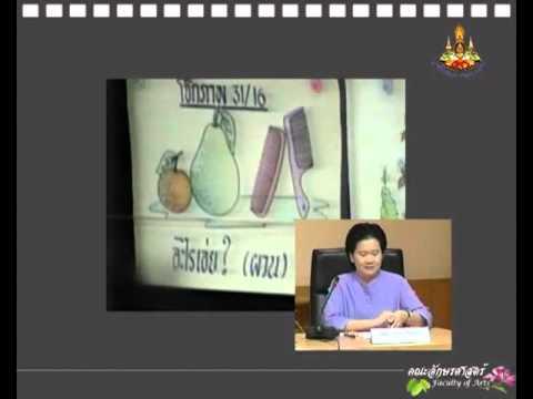 """อบรมครูภาษาไทย ครั้งที่ 4 """"การเล่นทางภาษาในภาษาไทย"""""""