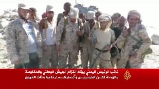 نائب الرئيس اليمني يؤكد جدية الحكومة تجاه السلام