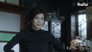 Hulu×HBO Asia共同製作ドラマ「ミス・シャーロック/Miss Sherlock」を...