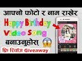 How To Make Happy Birthday Video Song With Name And Photo By Techno Kd In Nepali