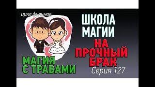 Магические обряды, ритуалы, заговоры на брак. Обряд с травами Школа магии урок 127
