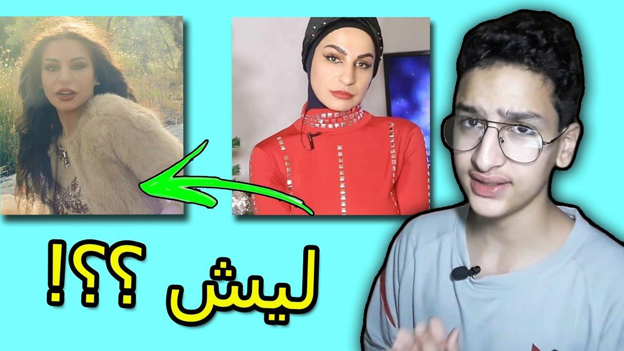 بنت خلعت حجابها عشان المشاهدات والشهره!!😯