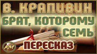 БРАТ, которому СЕМЬ. Владислав Крапивин
