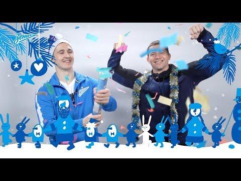«Побед и любви!»: новогоднее поздравление от футболистов «Зенита» - видео онлайн