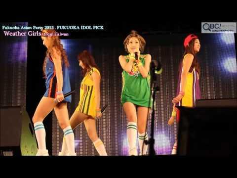 Weather Girls(天氣女孩)/Fukuoka Asian Party 2015・FUKUOKA IDOL PICK ♪恋爱天气预报・キミ予報・为我加油(QBC)