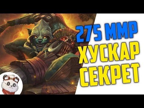видео: 275 ММР - ХУСКАР / Секрет Моего Хускара :3