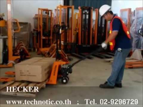 รถยกของ, รถลากพาเลท, รุ่นต่ำพิเศษ,งากว้าง HPL10L Hand pallet truck HECKER