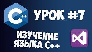 Уроки C++ с нуля / Урок #7 - Исключения