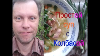 Простой суп с колбасой