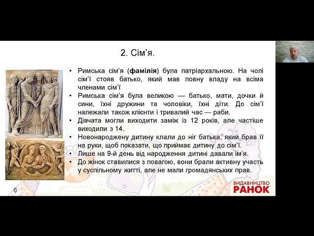 6 клас. Всесвітня історія. Римляни та їхнє життя